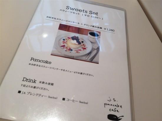 平日15時から提供される『Sweets Set(スウィーツセット)1,280円』を注文
