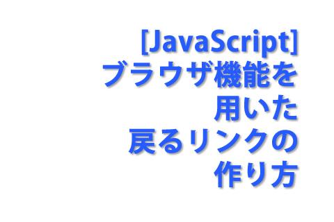 [JavaScript] ブラウザ機能を用いた戻るリンクの作り方