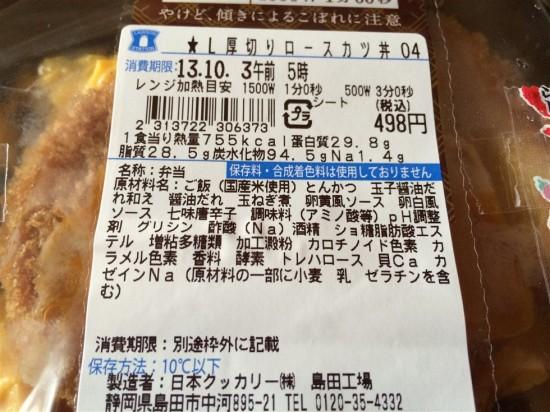 ローソン亭 厚切りロースカツ丼のカロリー・栄養成分・原材料など