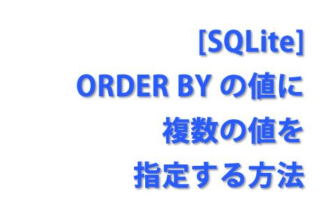 [SQLite] ORDER BY の値に複数の値を指定する方法