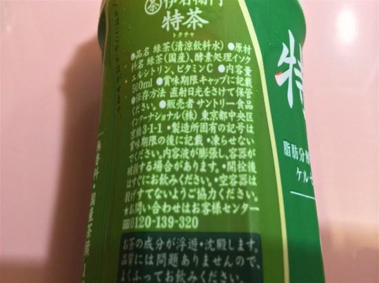 特茶の原材料名