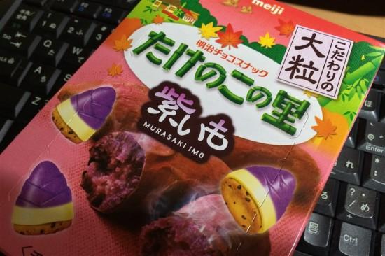 明治『たけのこの里 紫いも』を食べてみた