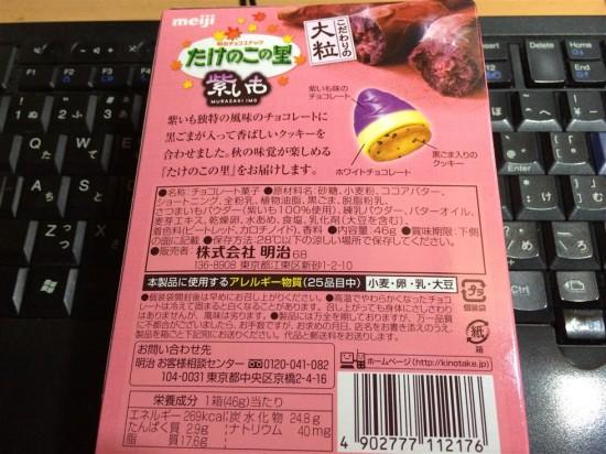 たけのこの里 紫いものパッケージ裏面