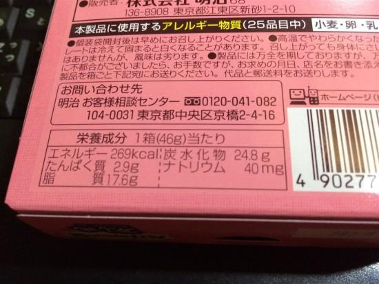 たけのこの里 紫いものカロリー・栄養成分