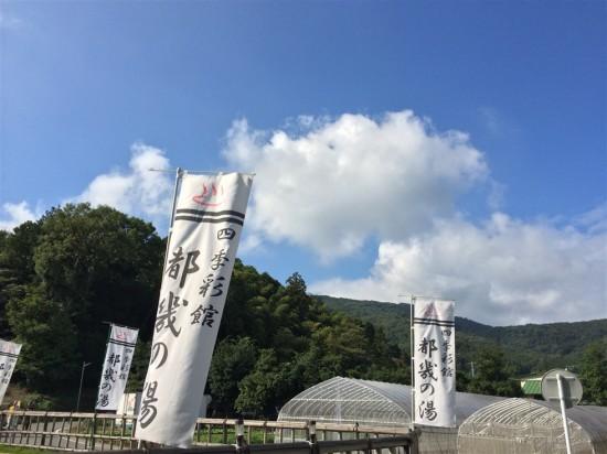 [埼玉県ときがわ町] 都幾の湯温泉『都幾川 四季彩館』