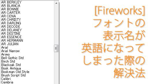 [Fireworks] フォントの表示名が英語になってしまった際の解決法