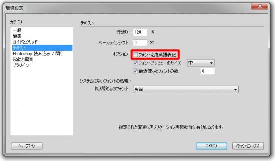 フォントの表示名が英語になってしまった際の解決法02
