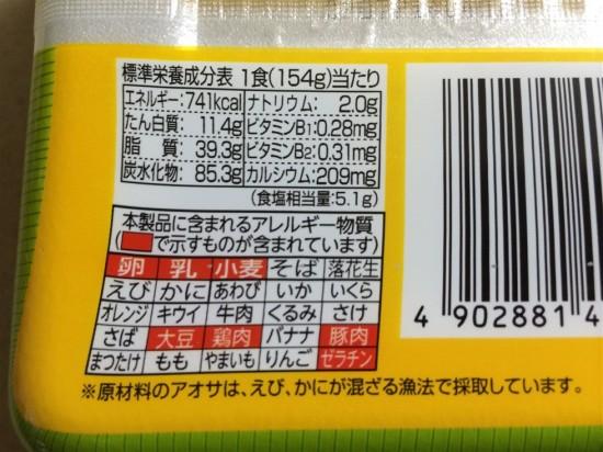 『明星 一平ちゃん夜店の焼そば コーンポタージュ味』のカロリー・栄養成分