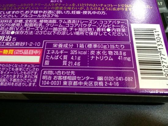 メルティーキッス くちどけラムレーズンのカロリー・栄養成分