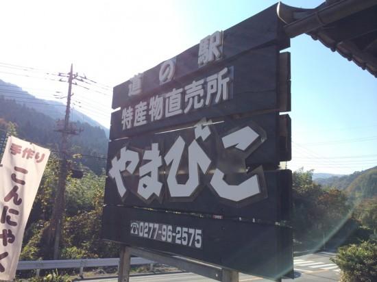群馬県桐生市黒保根町にある『道の駅くろほね やまびこ』