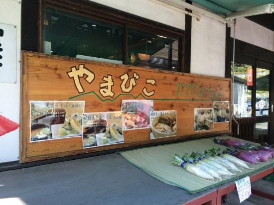 群馬県桐生市黒保根町にある『道の駅くろほね やまびこ』の飲食店入り口