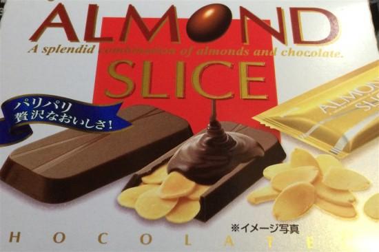 明治『ALMOND SLICE(アーモンドスライス)』を食べてみた