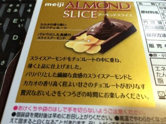 スライスアーモンドをチョコレートの中に重ね、薄く上品に仕上げました