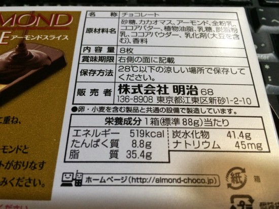 『ALMOND SLICE(アーモンドスライス)』のカロリー・栄養成分