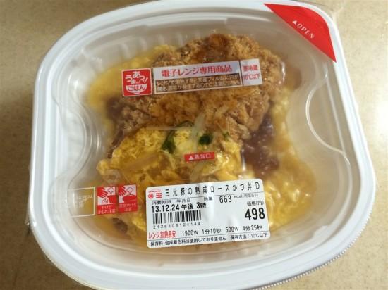 三元豚の熟成ロースかつ丼