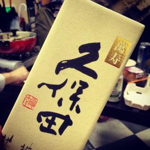 久保田 萬寿(純米大吟醸)