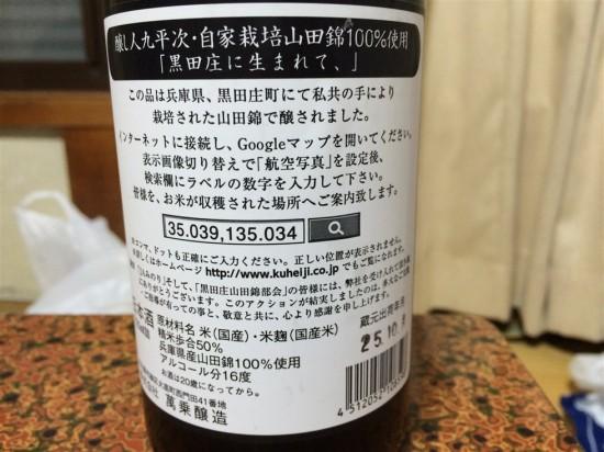 醸し人九平次 純米吟醸 黒田庄に生まれて、 のラベル裏面