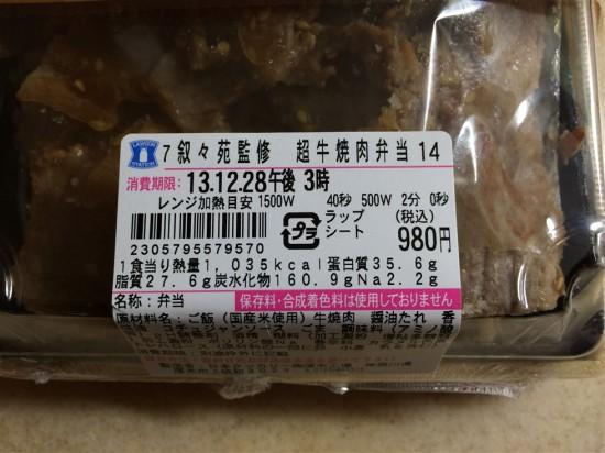 叙々苑監修 超牛焼肉弁当のカロリー・栄養成分