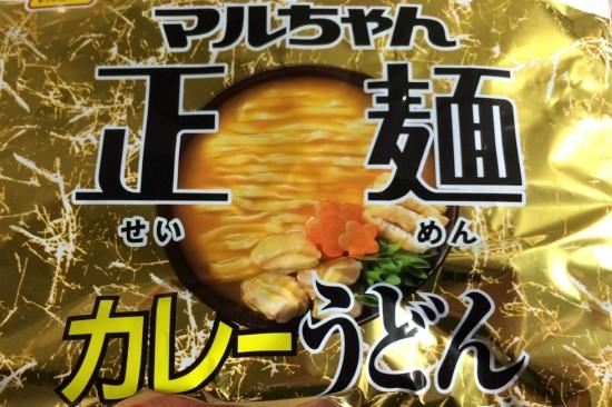 まるで生麺!『マルちゃん正麺 カレーうどん』を食べてみた
