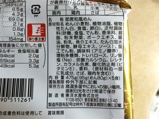マルちゃん正麺 カレーうどんの原材料名