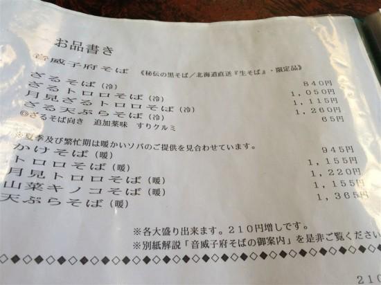 今回は音威子府そばの『ざる天ぷらそば(1,260円)』と追加薬味の『すりクルミ(65円)』を注文