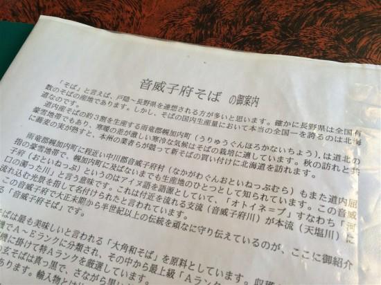 音威子府そばの御案内を読みながら、お蕎麦が運ばれてくるのを待ちます