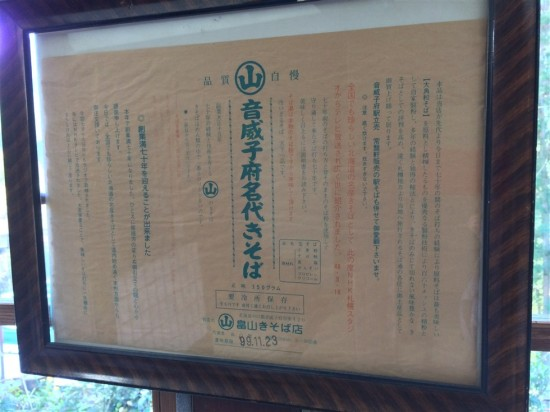 壁には『音威子府名代きそば』の包装紙が飾られていました