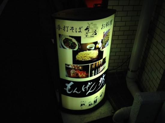 聞弦坊(もんげんぼう)の看板