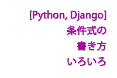 [Python, Django] 条件式の書き方いろいろ