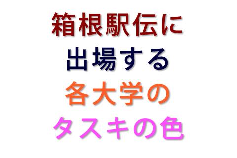 箱根駅伝に出場する各大学のタスキの色