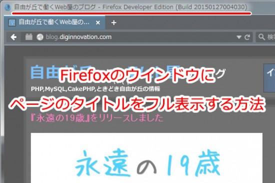 Firefoxのウインドウにページのタイトルをフル表示する方法