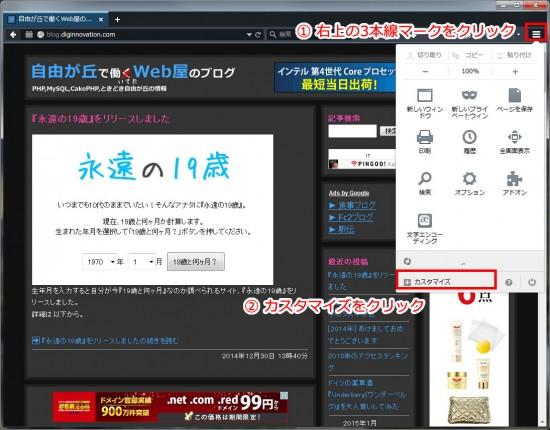Firefoxウインドウの右上にある『3本線マーク』をクリックし、開いた小ウインドウの下の方にある『カスタマイズ』をクリック