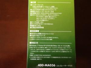400-MA036のパッケージ側面