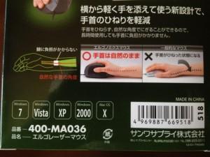 マウスに対して横から軽く手を添えて使う新設計