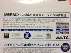 新規格BDXLに対応!!大容量データの保存に最適