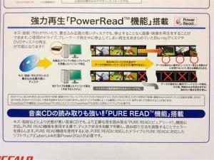 強力再生「PowerRead機能」搭載