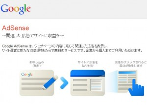 Google AdSense広告の最大設置数