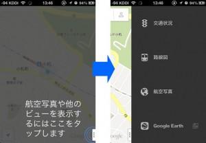 Google Mapsの新しいユーザーインターフェイス
