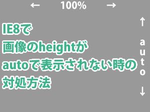 IE8で画像のheightがautoで表示されない時の対処方法