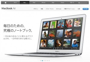 13インチMacBookAir