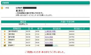 注文から配達までの時系列