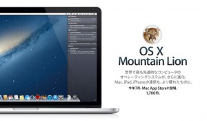 新しいMac OS『OS X Mountain Lion』リリース