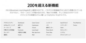 『OS X Mountain Lion』に新たに追加される新機能