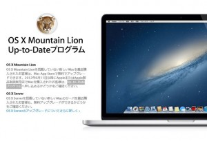 OS X Mountain Lion Up-to-Dateプログラム