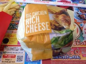 ビックチキンリッチチーズの包装