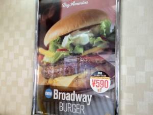 broadway_burger_01