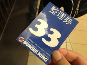 バーガーキングの整理券