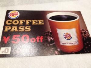 2012年11月30日まで使えるコーヒー50円OFFパス