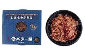 【いきものがかり】豚バラー丼