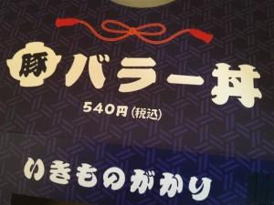 商品名は『豚バラー丼』で540円(税込)